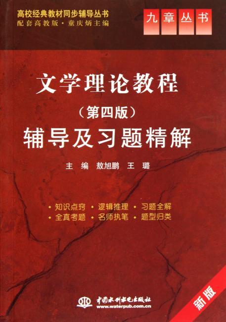 文学理论教程辅导及习题精解(第4版)(新版?配套高教版)