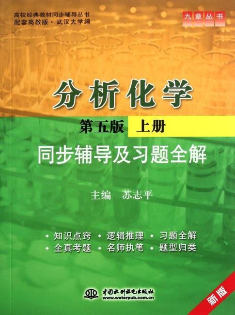 分析化学(上册)(第5版)同步辅导及习题全解(新版)