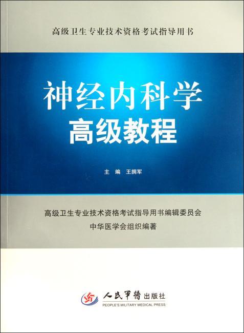 神经内科学高级教程(附CD光盘1张)