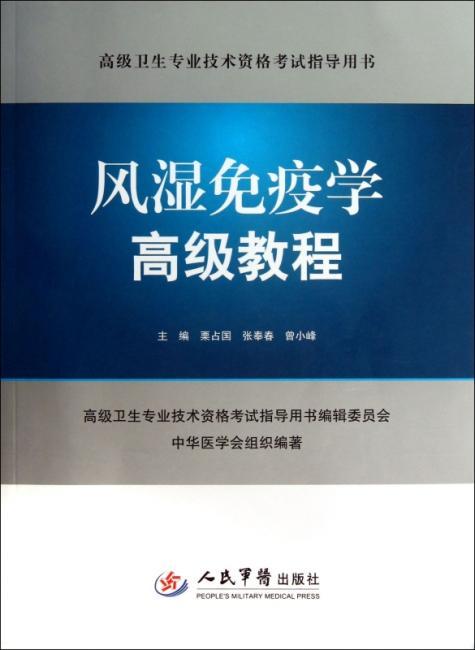 高级卫生专业技术资格考试指导用书:风湿免疫学高级教程(附光盘)