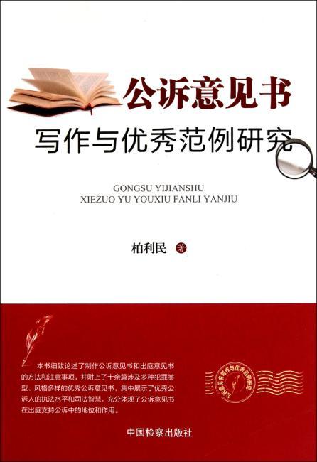 公诉意见书写作与优秀范例研究