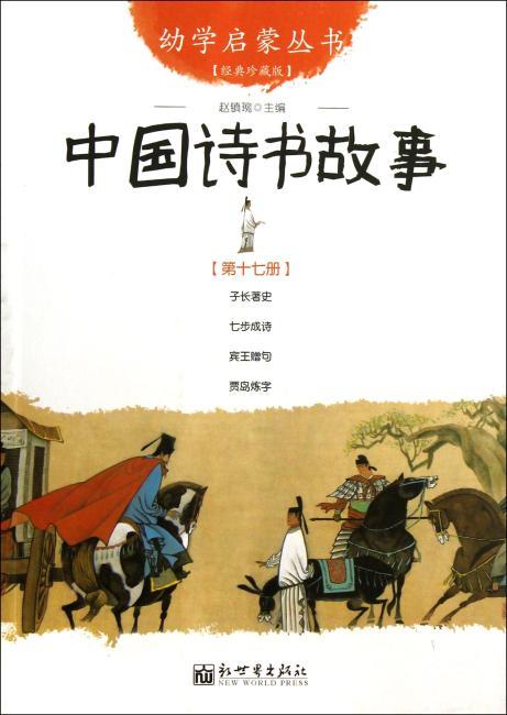 幼学启蒙丛书17:中国诗书故事(经典珍藏版)
