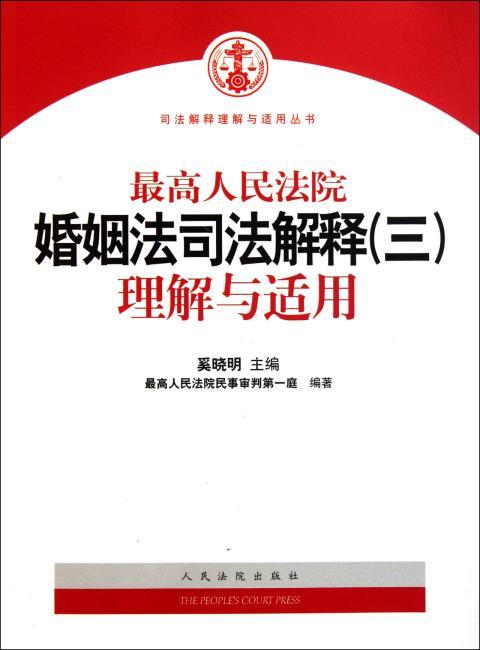 司法解释理解与适用丛书:最高人民法院婚姻法司法解释(三)理解与适用