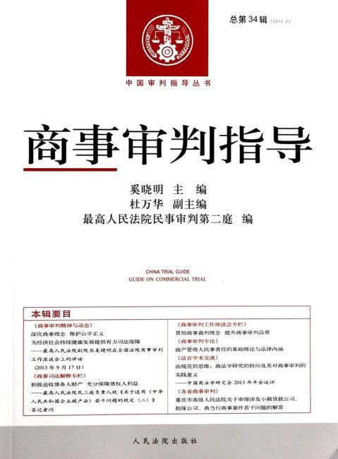 商事审判指导(2013.2总第34辑)/中国审判指导丛书
