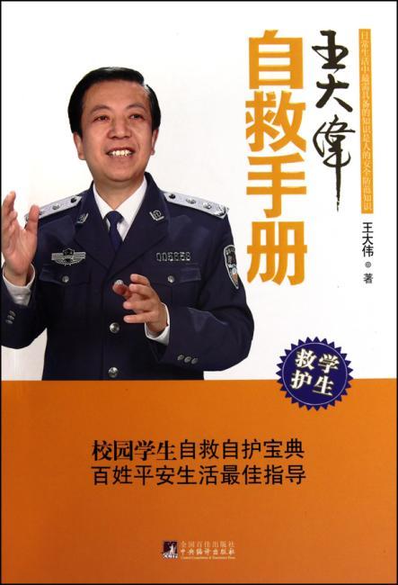 王大伟自救手册