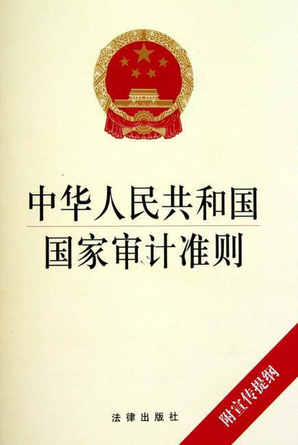 中华人民共和国国家审计准则(附宣传提纲)