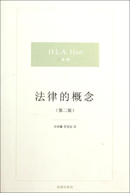 法律的概念(第2版)