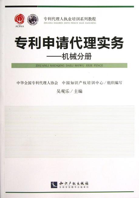 专利代理人执业培训系列教程:专利申请代理实务:机械分册