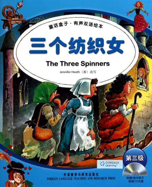 童话盒子?有声双语绘本:三个纺织女(第3级)(附光盘)