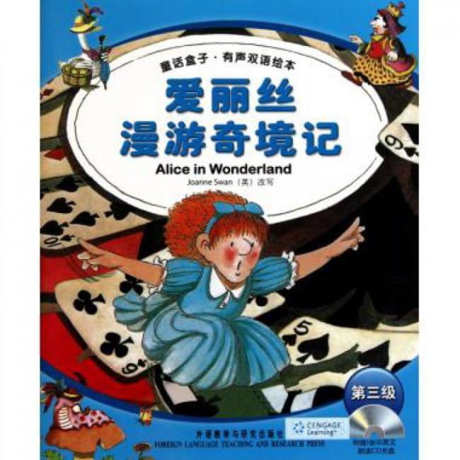 童话盒子?有声双语绘本:爱丽丝漫游奇境记(第3级)(附光盘)
