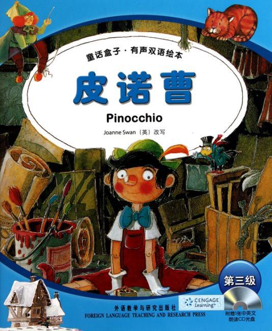 童话盒子?有声双语绘本:皮诺曹(第3级)(附光盘)