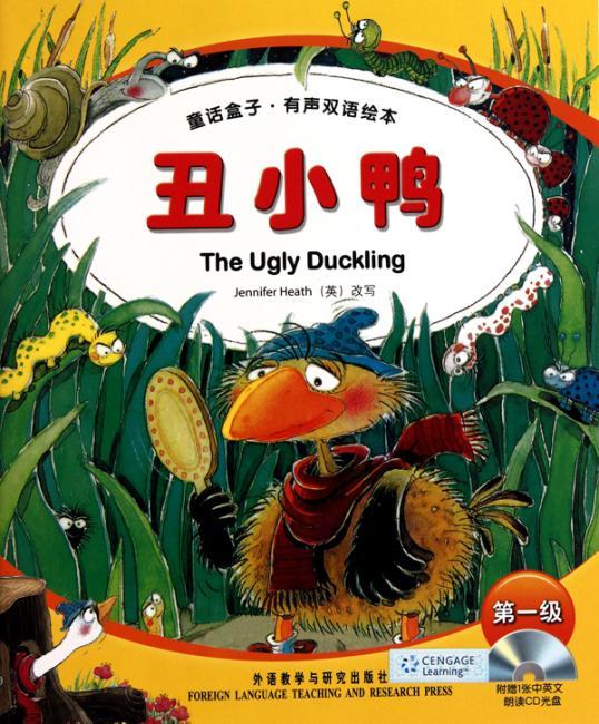 童话盒子?有声双语绘本:丑小鸭(第1级)(附光盘)