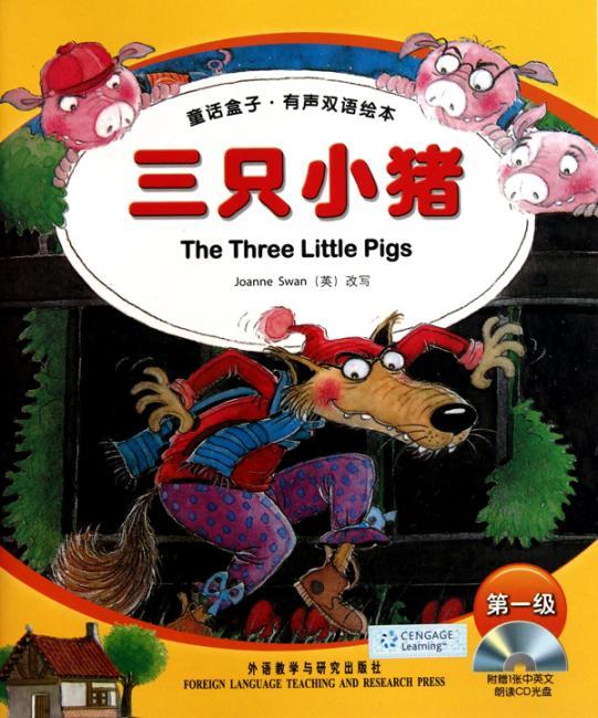 童话盒子?有声双语绘本:三只小猪(第1级)(附光盘)