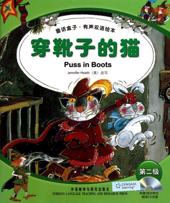 童话盒子?有声双语绘本:穿靴子的猫(第2级)(附光盘)