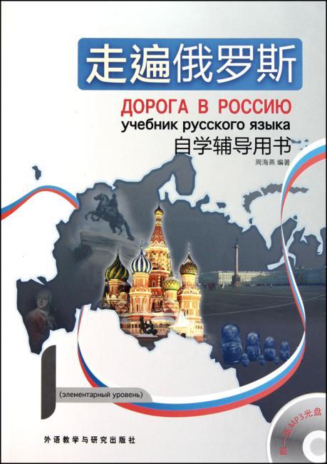走遍俄罗斯自学辅导用书1(附盘)