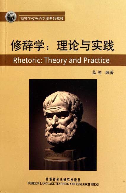 修辞学:理论与实践