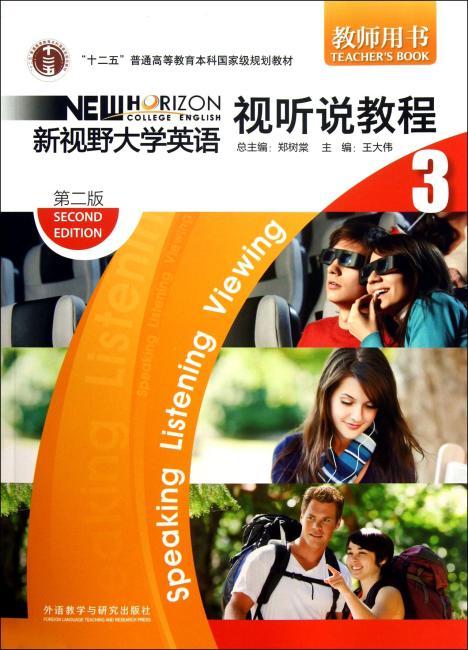 新视野大学英语:视听说教程3?教师用书(第2版)(附CD-ROM光盘2张)