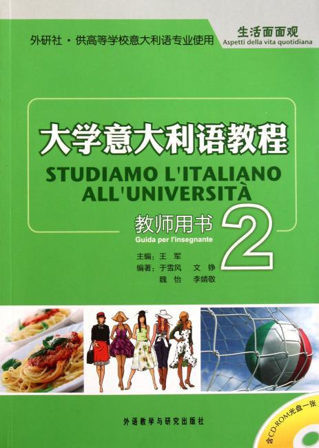 大学意大利语教程2教师用书?生活面面观(附CD-ROM光盘1张)