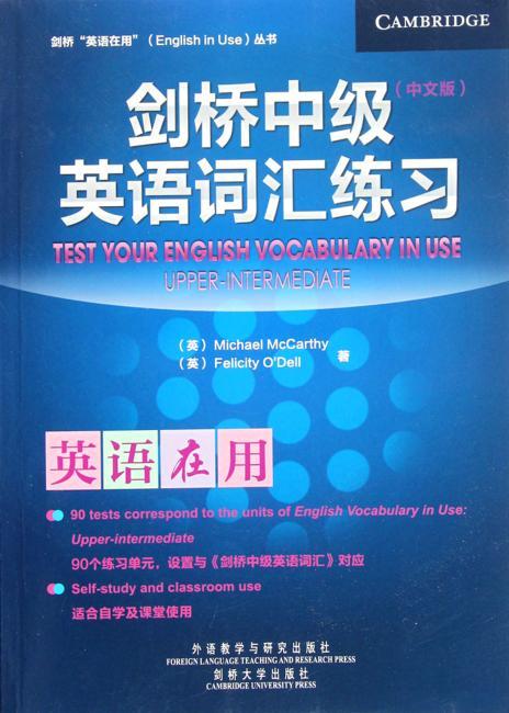 """剑桥""""英语在用""""丛书:剑桥中级英语词汇练习(中文版)"""