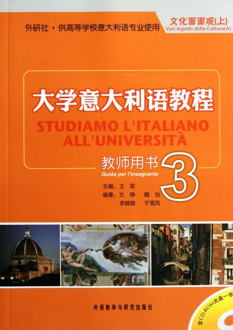 大学意大利语教程3(教师版)(附CD-ROM)