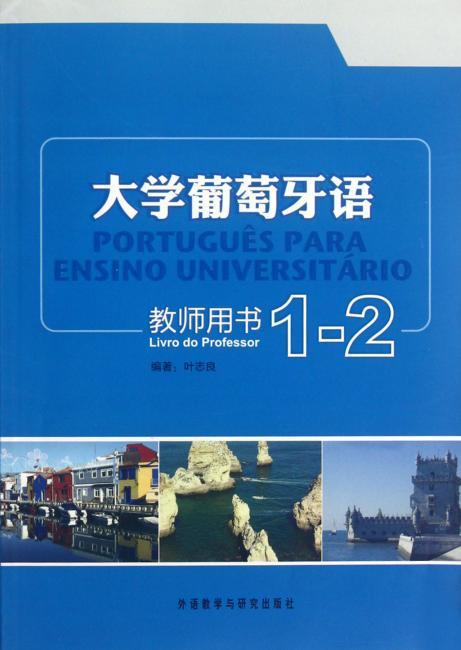 大学葡萄牙语:教师用书(1-2)