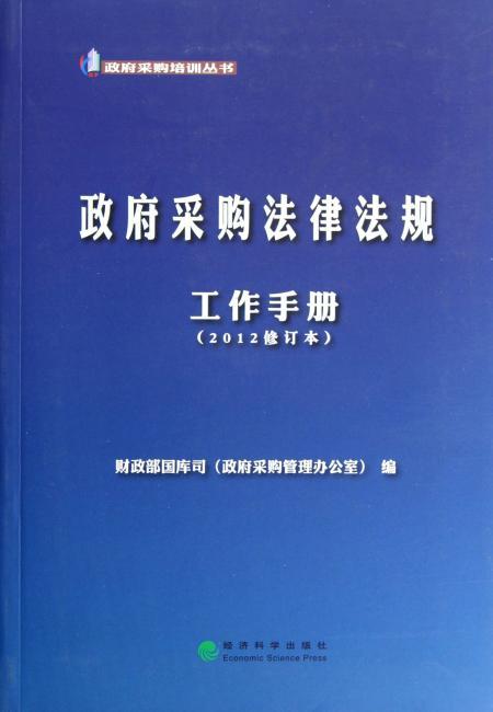 政府采购法律法规工作手册(2012修订本)
