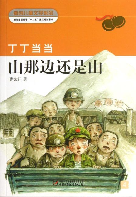 新创儿童文学系列:丁丁当当?山那边还是山