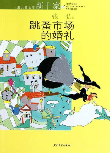 上海儿童文学新十家?跳蚤市场的婚礼