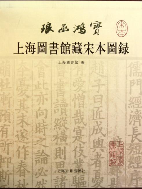 上海图书馆藏宋本图录