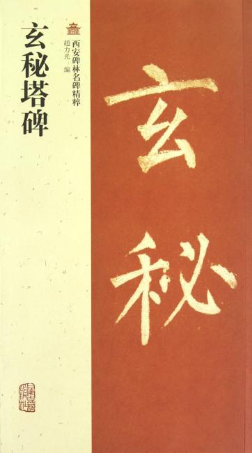 西安碑林名碑精粹:玄秘塔碑