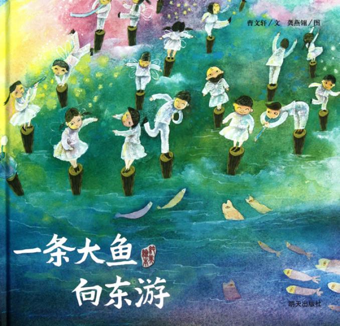 曹文轩纯美绘本:一条大鱼向东游