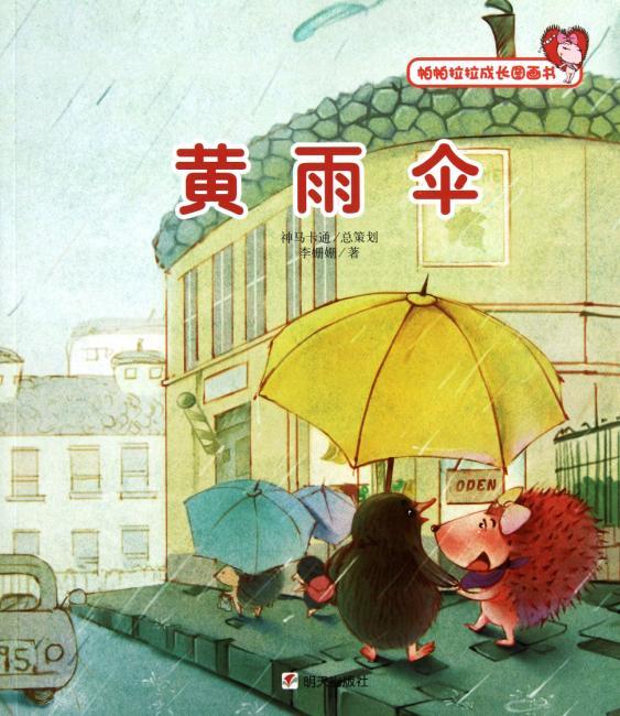 帕帕拉拉成长图画书:黄雨伞