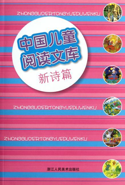 中国儿童阅读文库:新诗篇