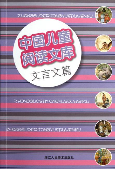中国儿童阅读文库:文言文篇