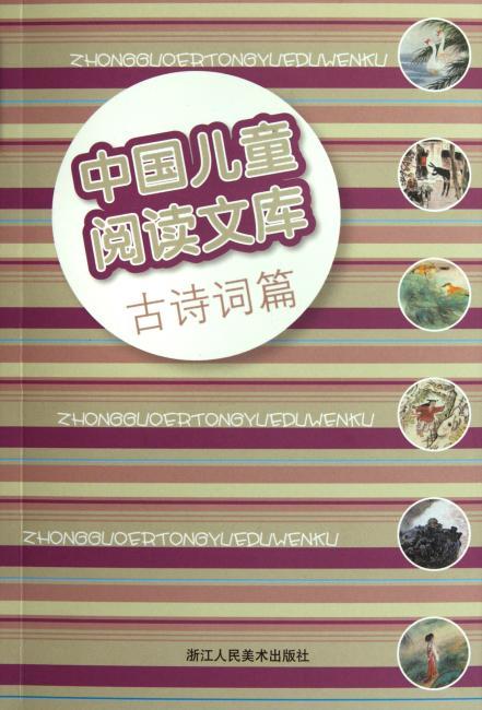 中国儿童阅读文库:古诗词篇