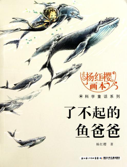 杨红樱画本?科学童话系列:了不起的鱼爸爸