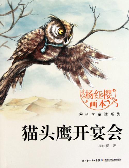 杨红樱画本?科学童话系列:猫头鹰开宴会