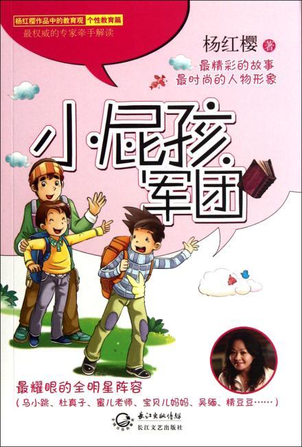 杨红樱作品中的教育观:小屁孩军团(个性教育篇)