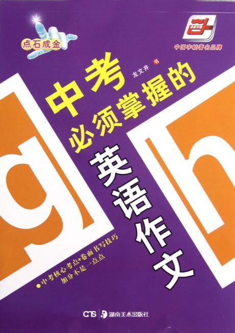 华夏万卷·点石成金系列:中考必须掌握的英语作文