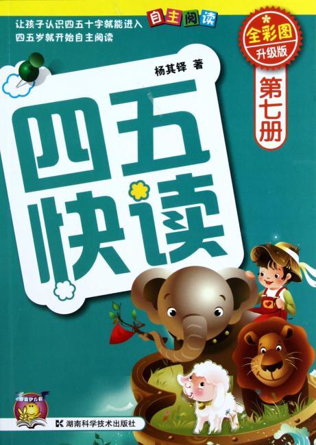 四五快读(全彩图升级版)(第7册)