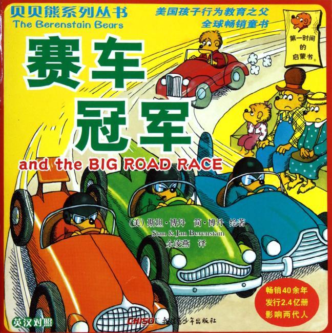 贝贝熊系列丛书:赛车冠军(英汉对照)