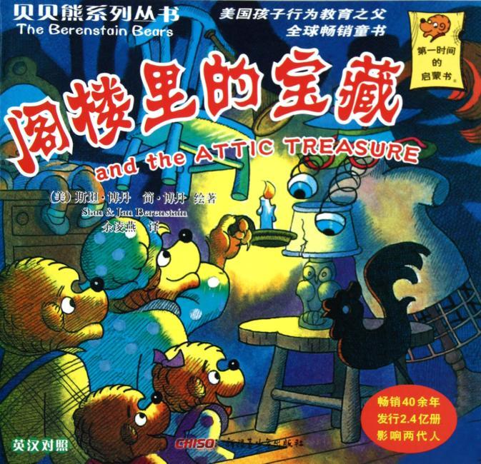 贝贝熊系列丛书:阁楼里的宝藏(英汉对照)