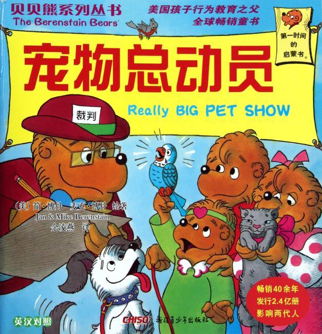 贝贝熊系列丛书:宠物总动员(英汉对照)