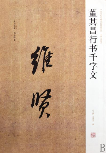 中国历代名碑名帖精选系列-董其昌行书千字文