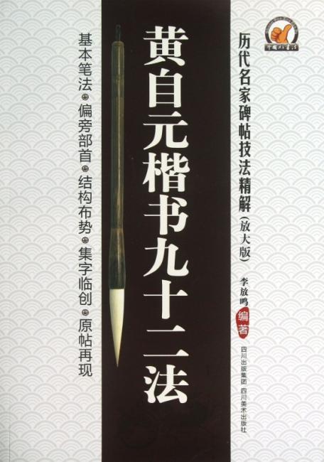 黄自元楷书九十二法(放大版)