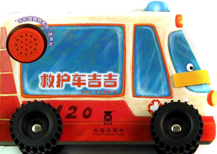 车轮转转转系列发声书:消防车快快