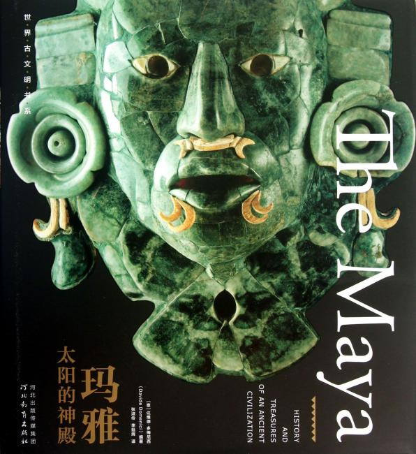 玛雅:太阳的神殿