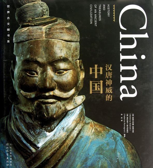 汉唐神威的中国