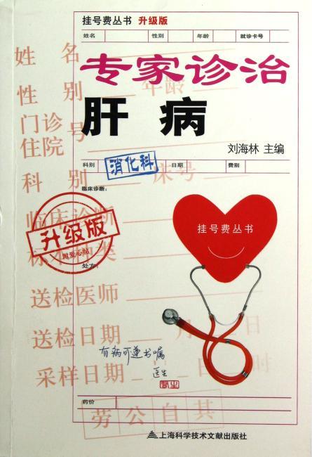 挂号费丛书:专家诊治肝病(升级版)(附爱心帖)