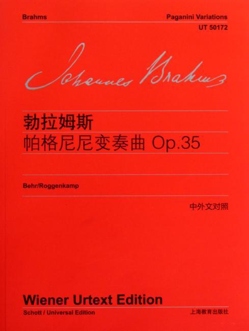 勃拉姆斯:帕格尼尼变奏曲Op.35(中外文对照)